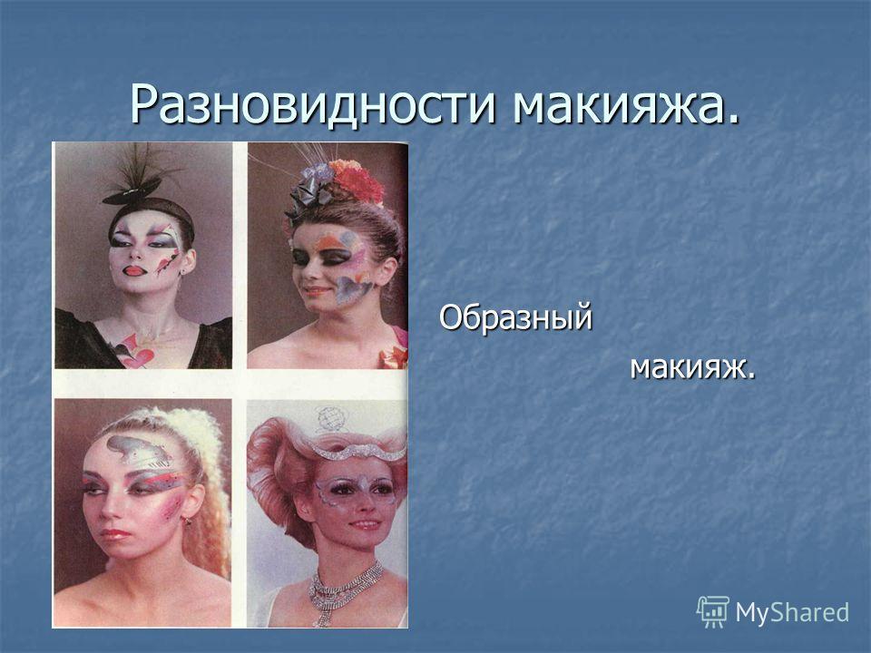 Разновидности макияжа. Образный макияж. макияж.