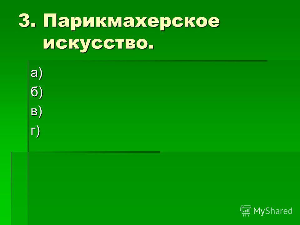 3. Парикмахерское искусство. а)б)в)г)