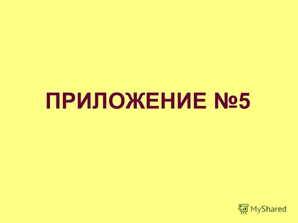 ПРИЛОЖЕНИЕ 5