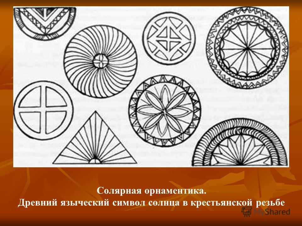 Солярная орнаментика. Древний языческий символ солнца в крестьянской резьбе