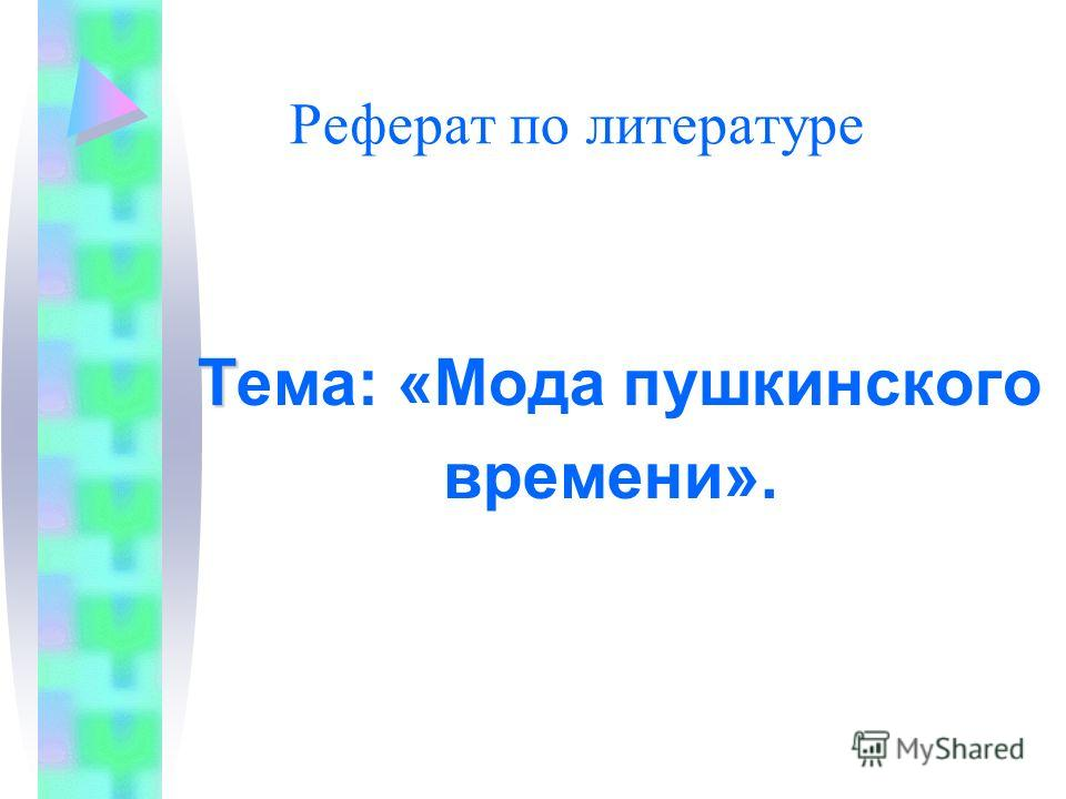 Реферат по литературе Т Тема: «Мода пушкинского времени».