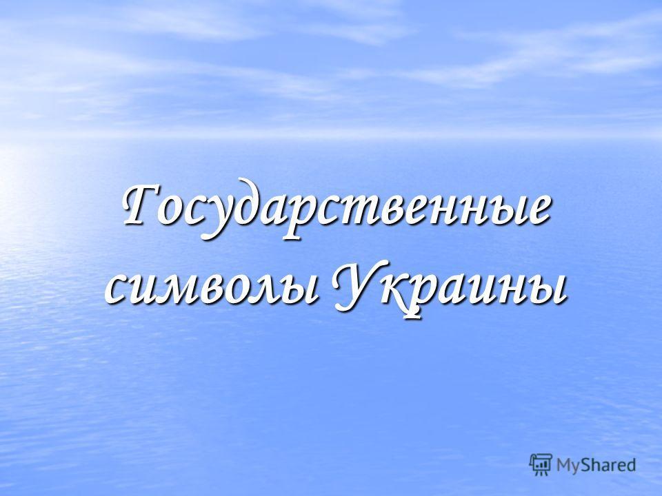 Презентация на тему я родом из украины