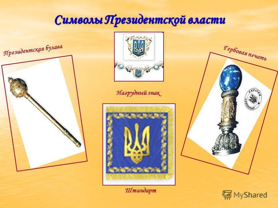 Символы Президентской власти Президентская булава Гербовая печать Штандарт Нагрудный знак