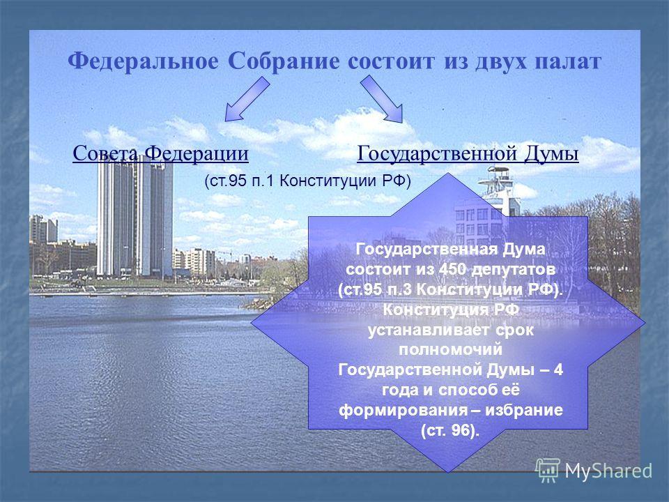 – парламент РФ – является представительным и законодательным органом РФ.(гл.5 ст.94 Конституции РФ).