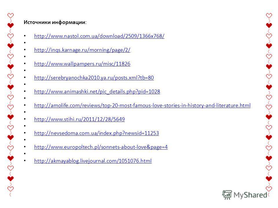 Источники информации: http://www.nastol.com.ua/download/2509/1366x768/ http://inqs.karnage.ru/morning/page/2/ http://www.wallpampers.ru/misc/11826 http://serebryanochka2010.ya.ru/posts.xml?tb=80 http://www.animashki.net/pic_details.php?pid=1028 http: