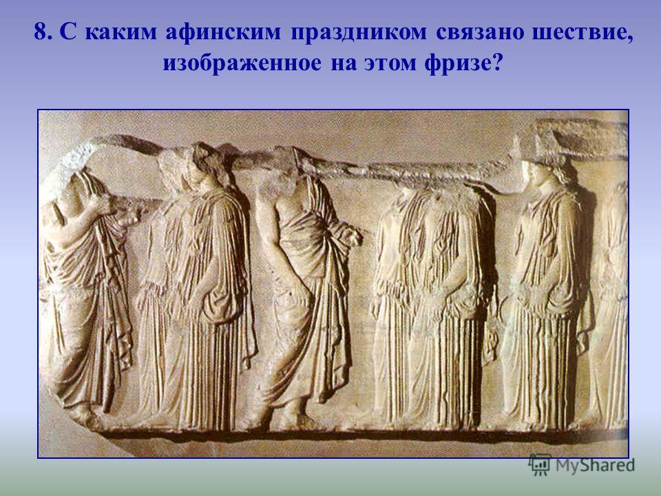 8. С каким афинским праздником связано шествие, изображенное на этом фризе?