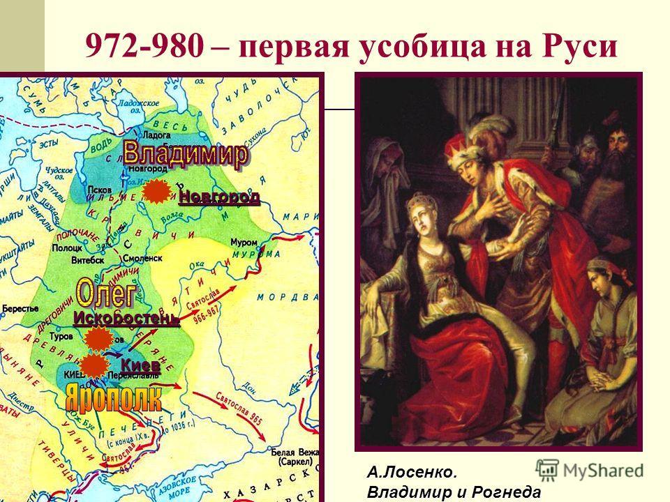 972-980 – первая усобица на РусиИскоростень Новгород Киев А.Лосенко. Владимир и Рогнеда