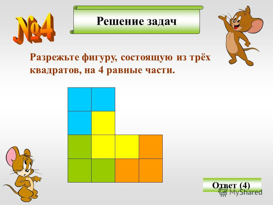 Решение задач Разрежьте фигуру, состоящую из трёх квадратов, на 4 равные части. Ответ (4)