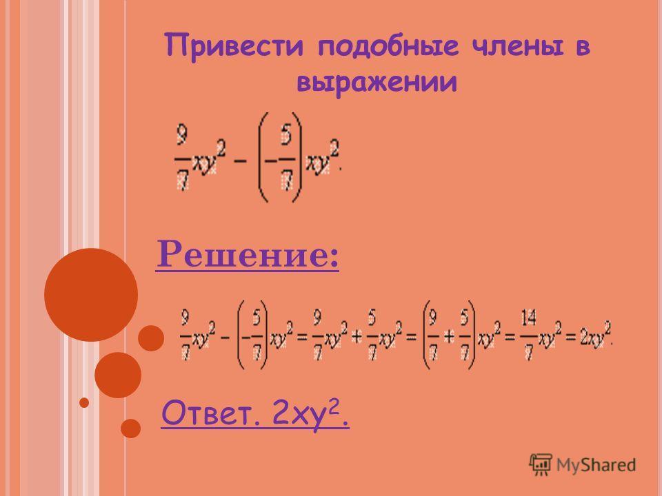 Привести подобные члены в выражении Решение: Ответ. 2xy 2.