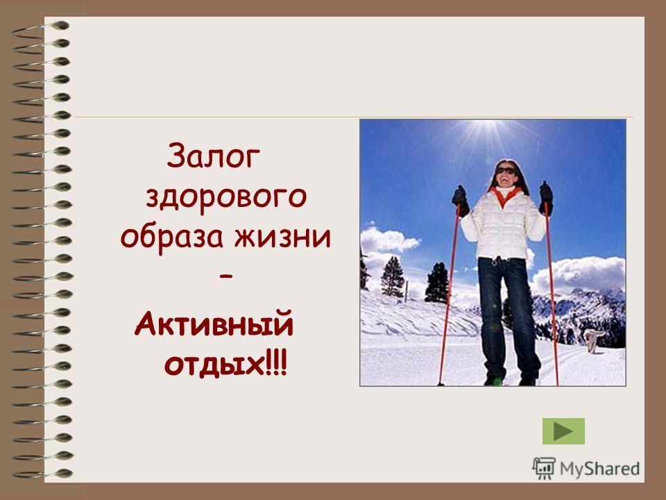 Залог здорового образа жизни – Активный отдых!!!