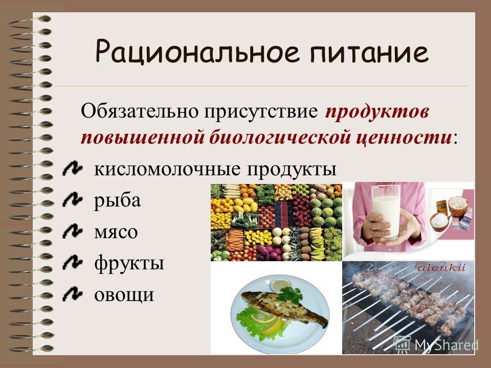 Рациональное питание Обязательно присутствие продуктов повышенной биологической ценности: кисломолочные продукты рыба мясо фрукты овощи
