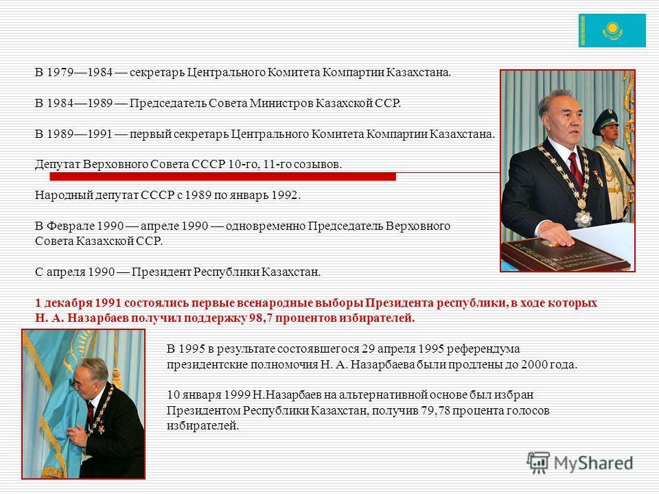 В 19791984 секретарь Центрального Комитета Компартии Казахстана. В 19841989 Председатель Совета Министров Казахской ССР. В 19891991 первый секретарь Центрального Комитета Компартии Казахстана. Депутат Верховного Совета СССР 10-го, 11-го созывов. Наро