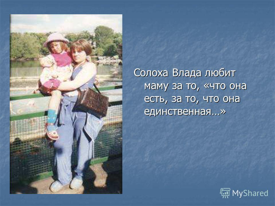 Солоха Влада любит маму за то, «что она есть, за то, что она единственная…»