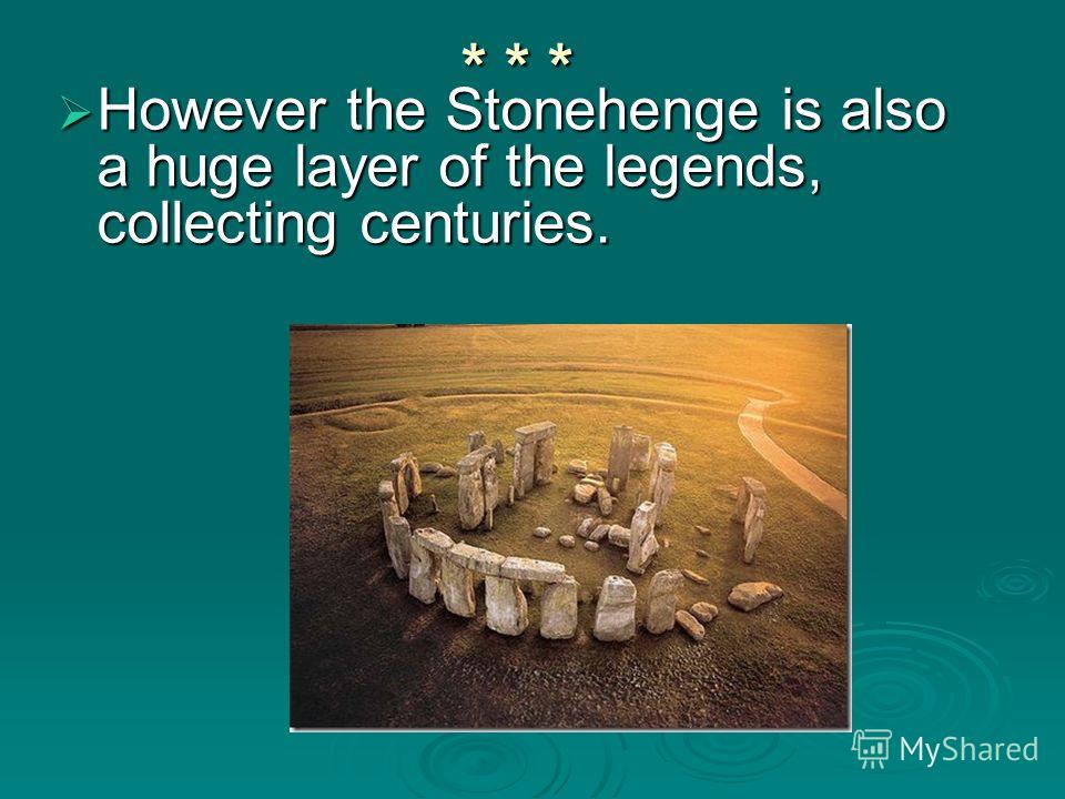 * * * However the Stonehenge is also a huge layer of the legends, collecting centuries. However the Stonehenge is also a huge layer of the legends, collecting centuries.