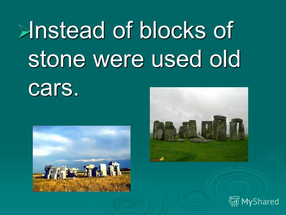 Instead of blocks of stone were used old cars. Instead of blocks of stone were used old cars.