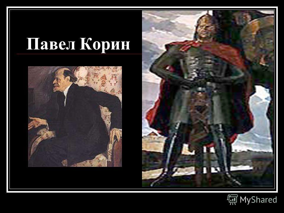 Павел Корин