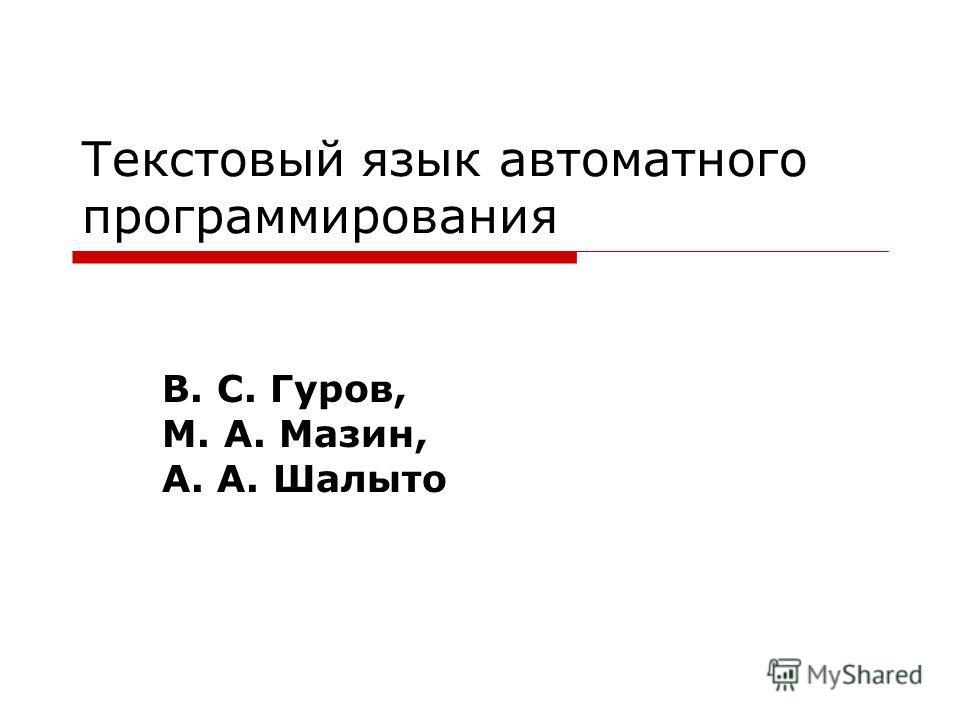 Текстовый язык автоматного программирования В. С. Гуров, М. А. Мазин, А. А. Шалыто