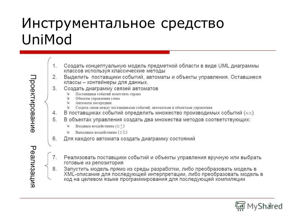 2 Инструментальное средство UniMod