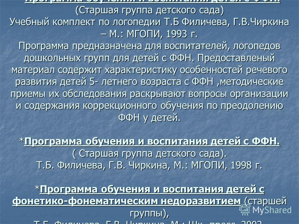 Филичева. чиркина программа обучения и воспитания детей с ффн