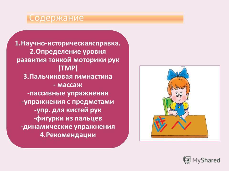 Выдающийся русский просветитель XVIII века Н. И. Новиков еще в 1782 г. утверждал, что