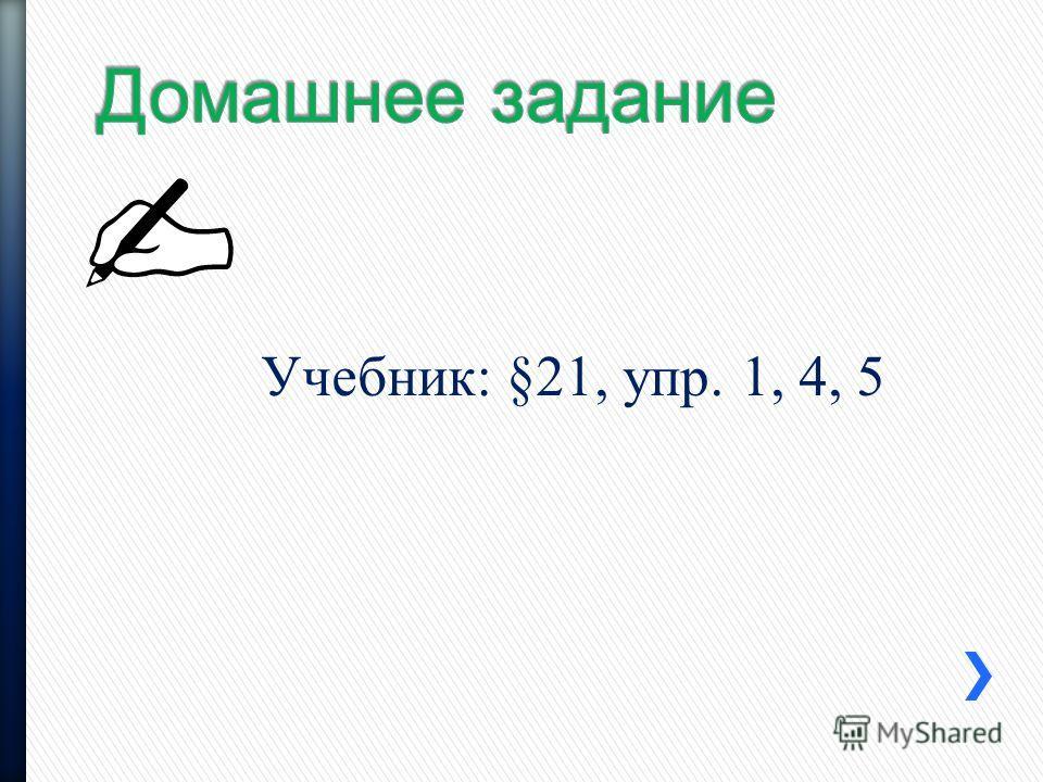 Учебник: §21, упр. 1, 4, 5