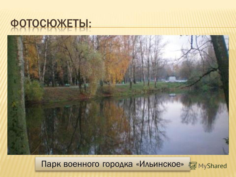 Парк военного городка «Ильинское»
