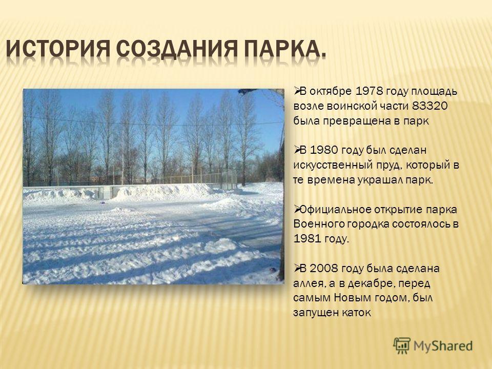 В октябре 1978 году площадь возле воинской части 83320 была превращена в парк В 1980 году был сделан искусственный пруд, который в те времена украшал парк. Официальное открытие парка Военного городка состоялось в 1981 году. В 2008 году была сделана а