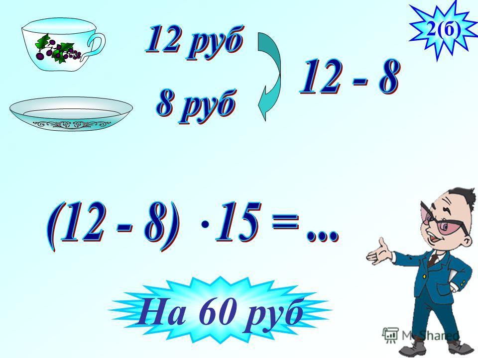 2(б) На 60 руб