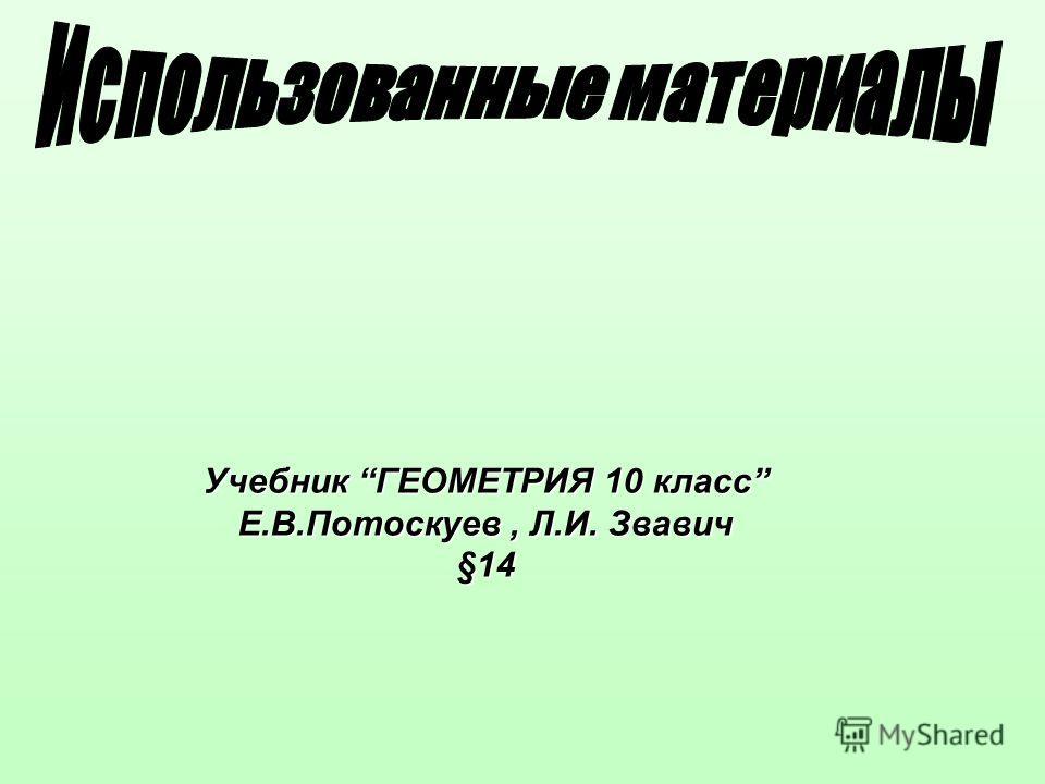 Учебник ГЕОМЕТРИЯ 10 класс Е.В.Потоскуев, Л.И. Звавич §14