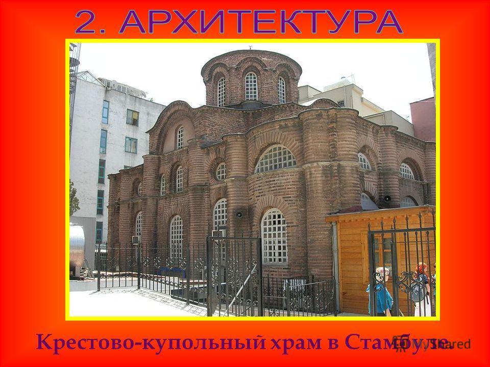 Крестово-купольный храм в Стамбуле.