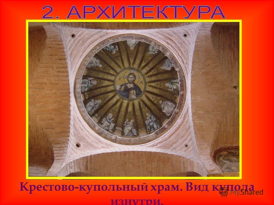 Крестово-купольный храм. Вид купола изнутри.