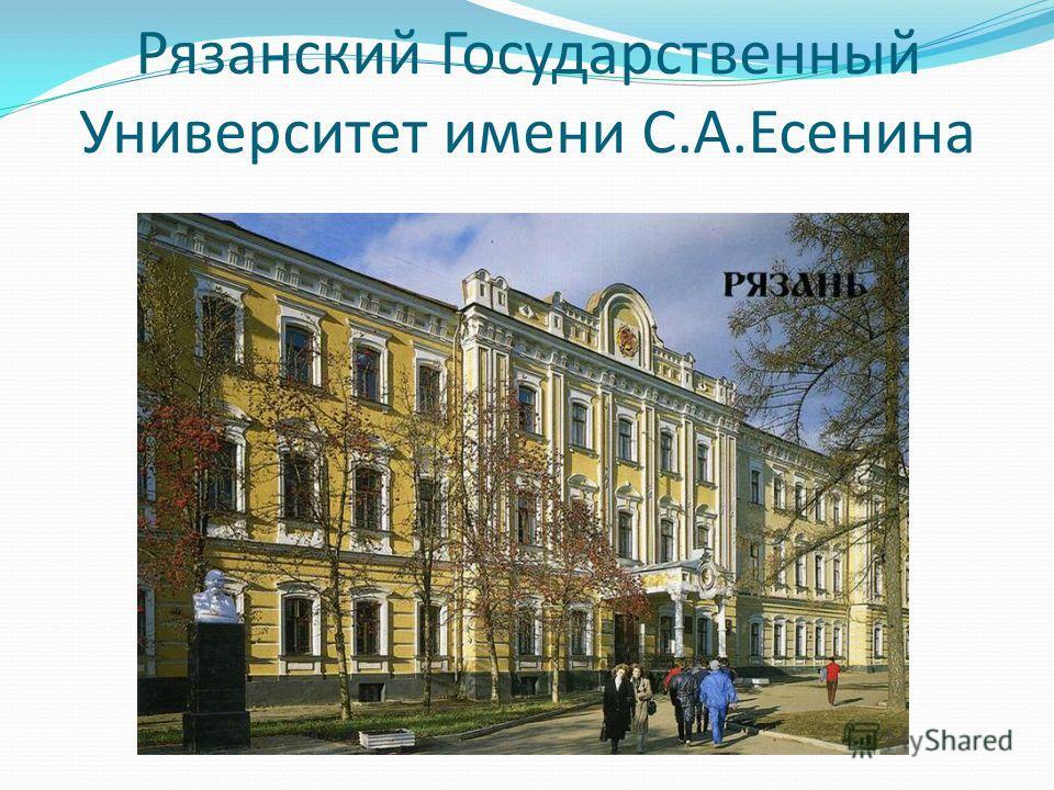 Рязанский Государственный Университет имени С.А.Есенина