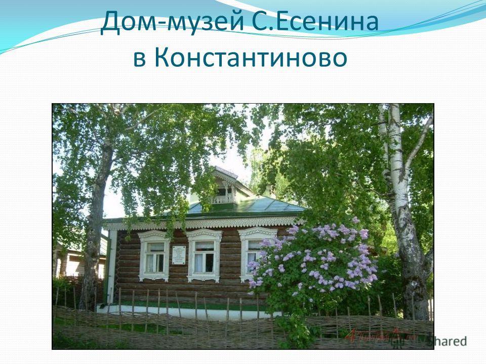 Дом-музей С.Есенина в Константиново