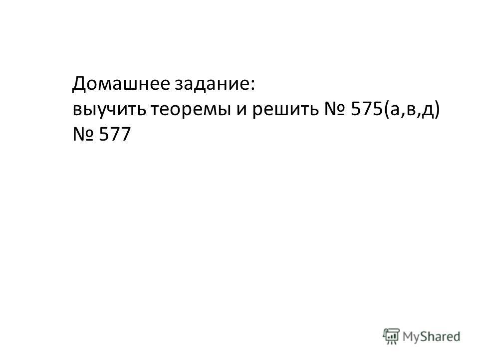 Домашнее задание: выучить теоремы и решить 575(а,в,д) 577