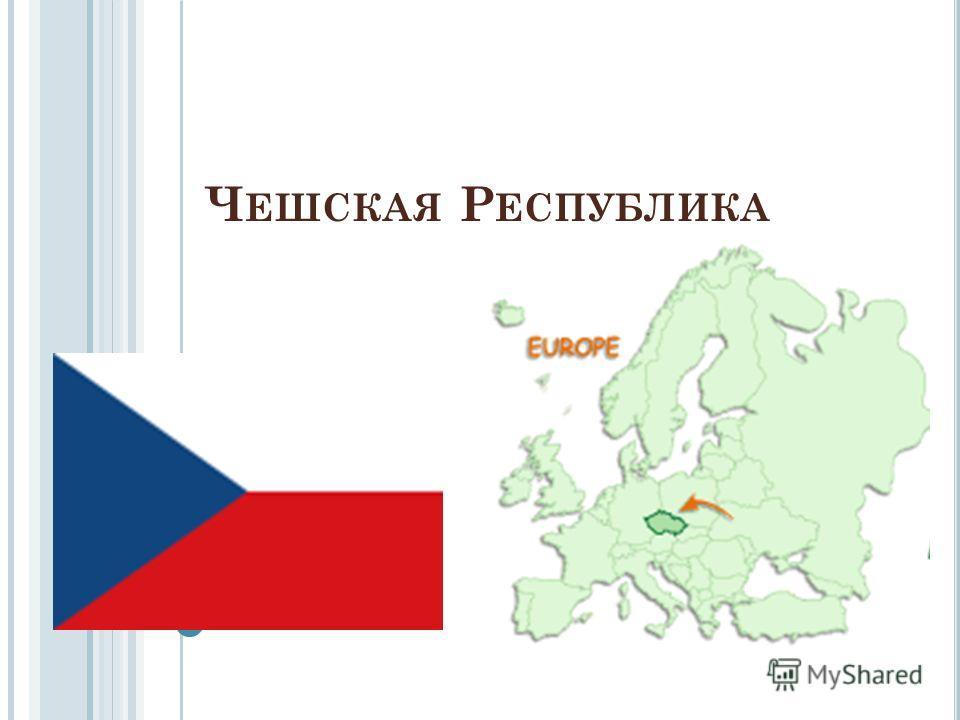 Ч ЕШСКАЯ Р ЕСПУБЛИКА