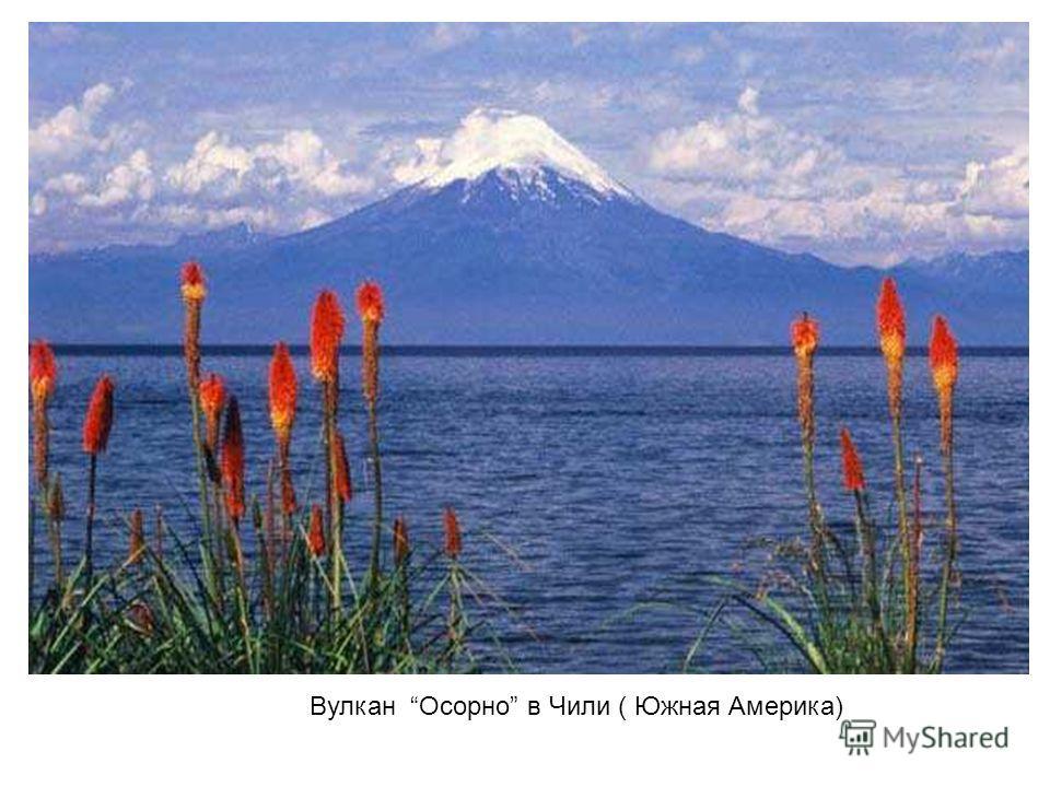 Вулкан Осорно в Чили ( Южная Америка)