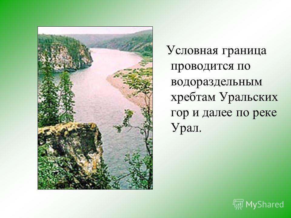 Условная граница проводится по водораздельным хребтам Уральских гор и далее по реке Урал.
