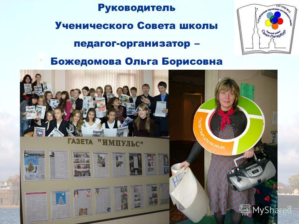 Руководитель Ученического Совета школы педагог-организатор – Божедомова Ольга Борисовна
