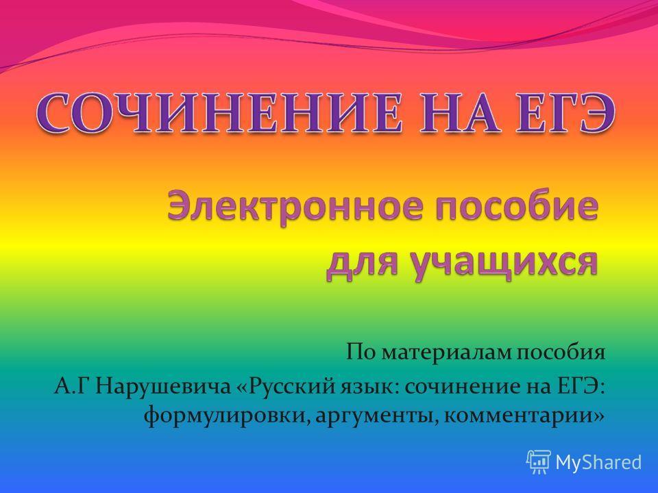 По материалам пособия А.Г Нарушевича «Русский язык: сочинение на ЕГЭ: формулировки, аргументы, комментарии»