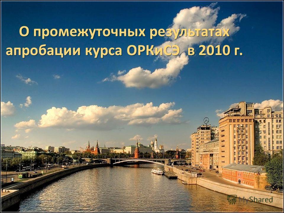 О промежуточных результатах апробации курса ОРКиСЭ в 2010 г.
