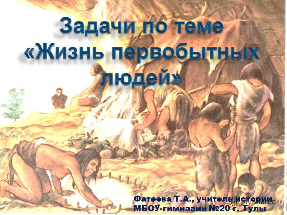 Фатеева Т.А., учитель истории МБОУ-гимназии 20 г. Тулы