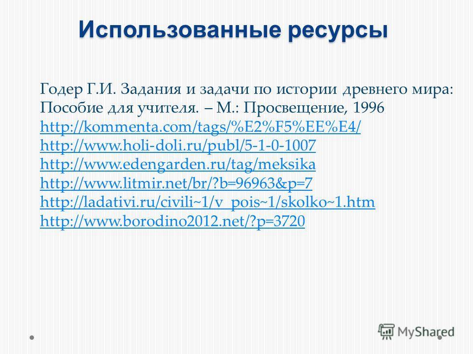 Использованные ресурсы Годер Г.И. Задания и задачи по истории древнего мира: Пособие для учителя. – М.: Просвещение, 1996 http://kommenta.com/tags/%E2%F5%EE%E4/ http://www.holi-doli.ru/publ/5-1-0-1007 http://www.edengarden.ru/tag/meksika http://www.l