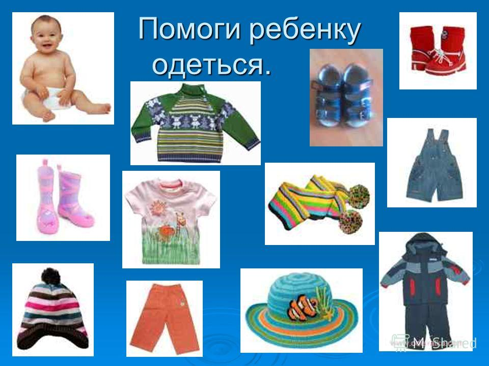 Помоги ребенку одеться. Помоги ребенку одеться.