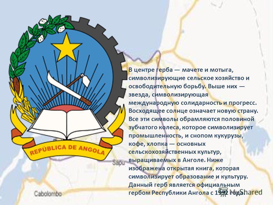 В центре герба мачете и мотыга, символизирующие сельское хозяйство и освободительную борьбу. Выше них звезда, символизирующая международную солидарность и прогресс. Восходящее солнце означает новую страну. Все эти символы обрамляются половиной зубчат