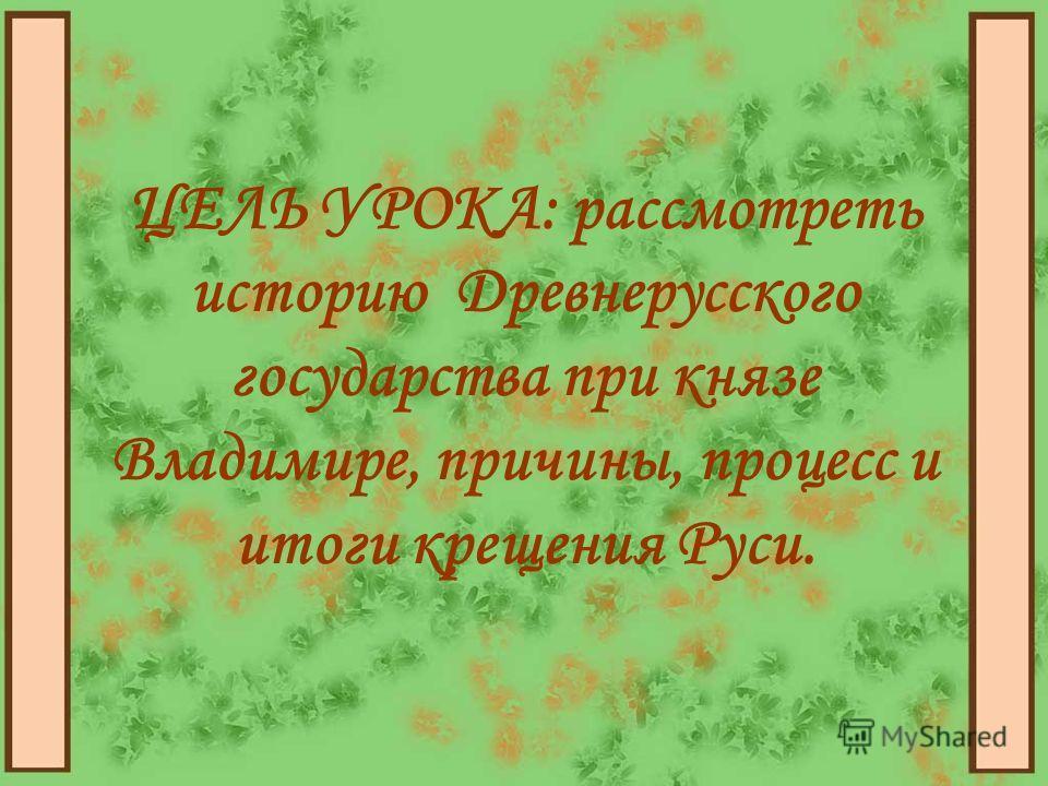 Тема урока: «Князь Владимир и крещение Руси» учитель: Титова Л.В.