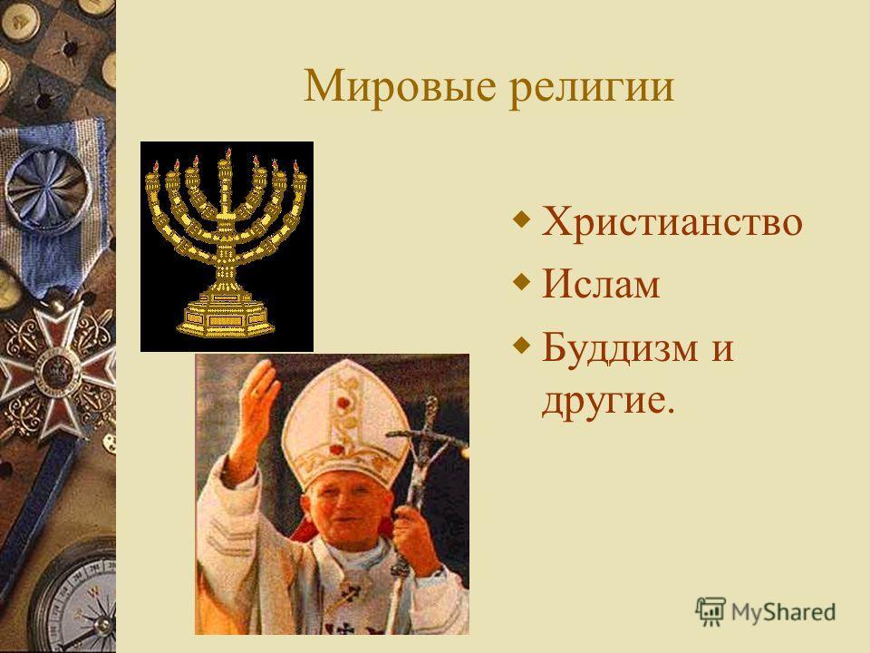 Мировые религии. В мире существует огромное разнообразие различных религий к ним можно отнести следующие: