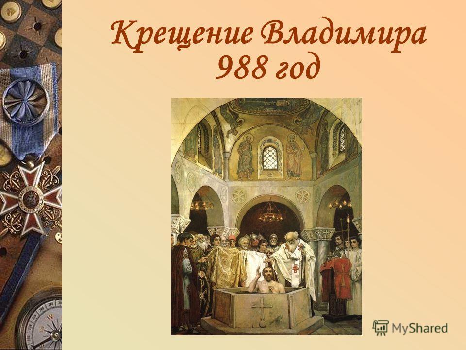Работа с учебником стр. 50 Обратите внимание на иллюстрацию в учебнике на стр.50. Как проходило крещение киевлян?
