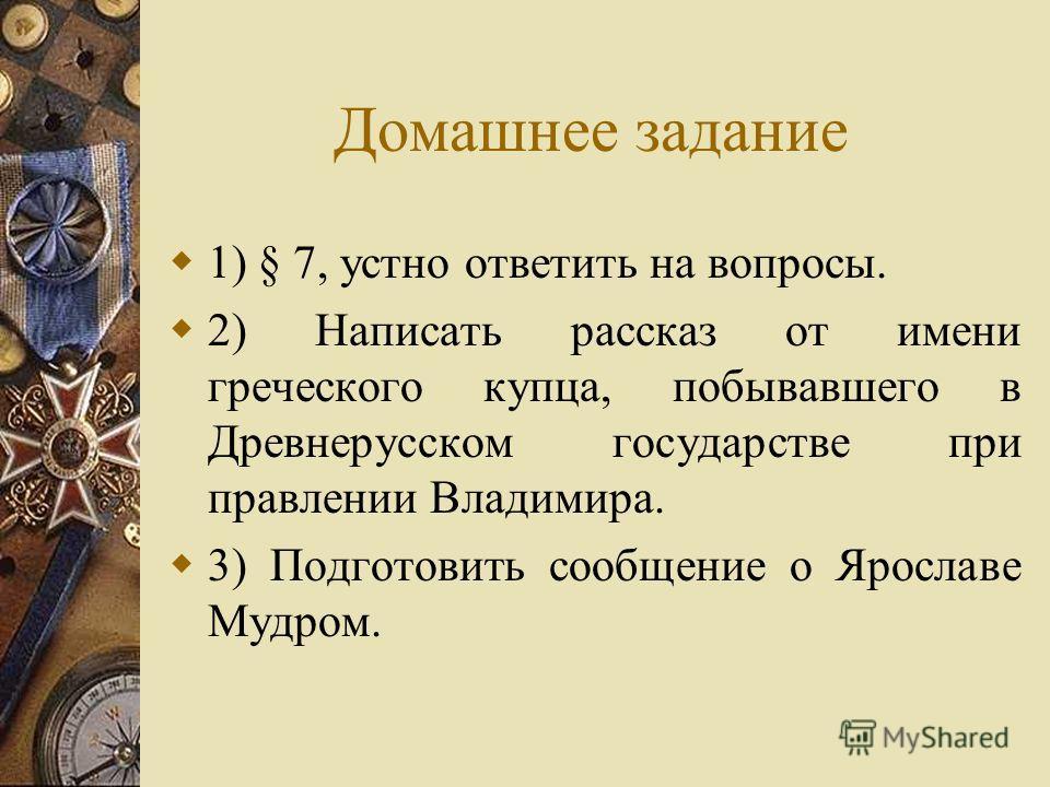 Итоги правления Владимира: При князе Владимире сложилось Древнерусское государство с единой территорией, системой власти, единой верой и православной культурой.