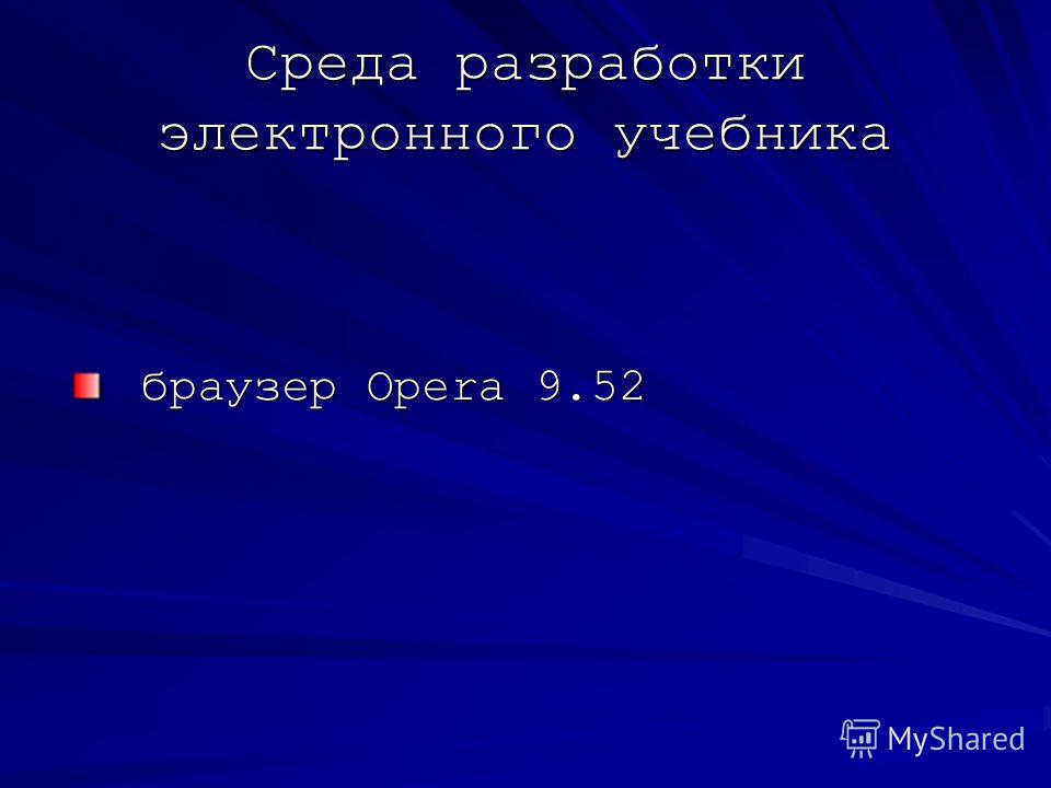 Среда разработки электронного учебника браузер Opera 9.52 браузер Opera 9.52