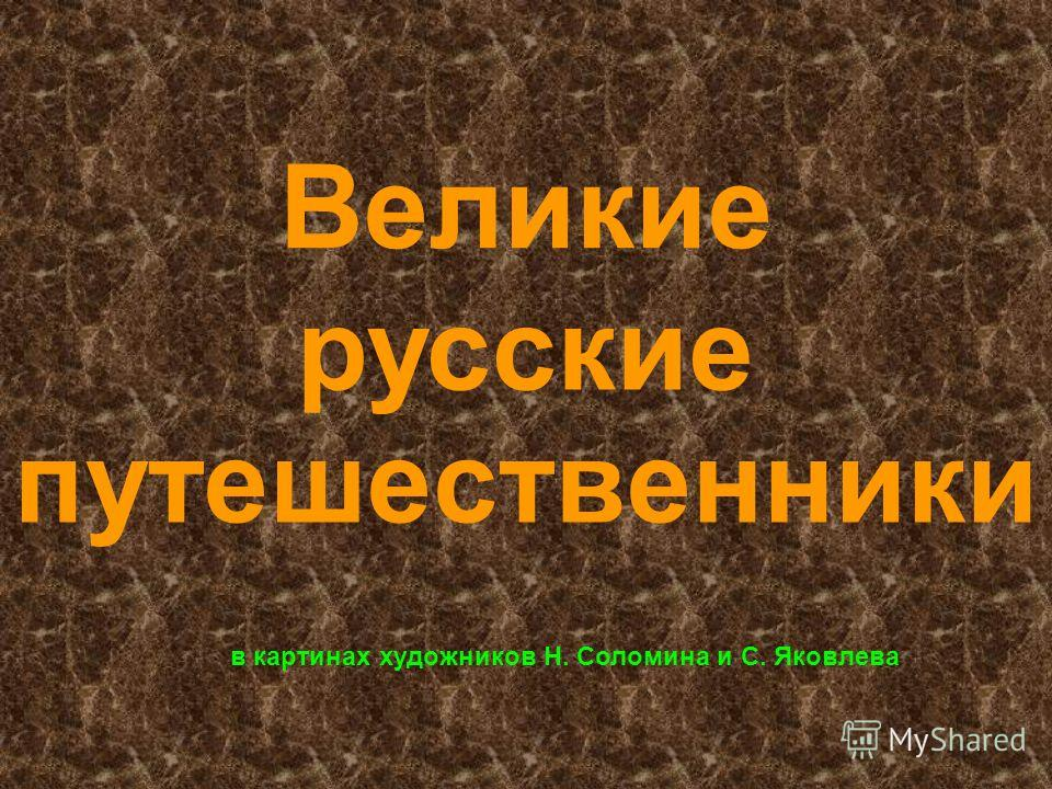 Великие путешественники русские в картинах художников Н. Соломина и С. Яковлева